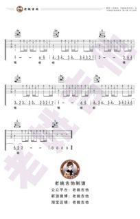 风吹麦浪吉他谱 C调简单版 李健 吉他弹唱教学