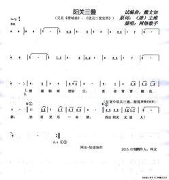 阳关三叠简谱 又名 渭城曲 送元二使安西 谱友园地 中国曲谱网