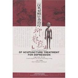 汉英对照针灸治疗抑郁症读后感 评论