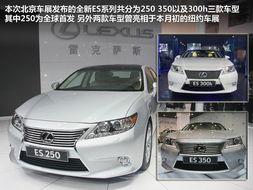 全新一代ES-新款雷克萨斯ES将7月上市 首推7款车型