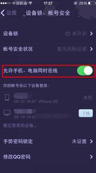 用手机上QQ怎么才能让对方聊天窗口不显示我是手机在线,除了隐身
