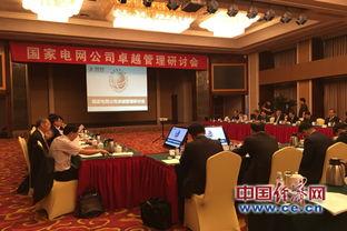 中国经济网北京5月26日讯(   )5月26日,国家电网公司卓越管理研讨...