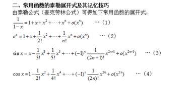 ...考研数学 常用函数的泰勒展开式及记忆技巧