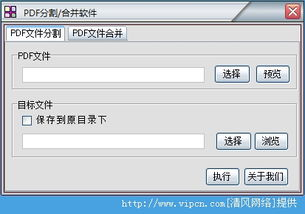 PDF分割合并软件下载 PDF分割或合并软件官方版 v1.0 中文绿色版 清...