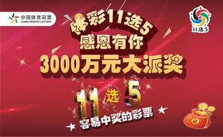 吉林体彩11选5派奖3000万 多种玩法供彩友选择