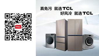 """了解更多最新信息,欢迎添加""""TCL冰箱洗衣机""""官方微信号-真好 ..."""