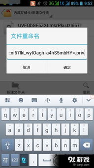 教你破解安卓手机QQ影音加密视频的方法