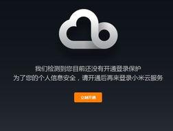 关于小米云服务要强制开通登录保护的情况