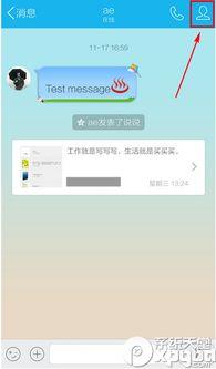 一学就会 手机QQ的聊天背景是怎样设置的