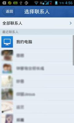 手机QQ怎么发炫彩字