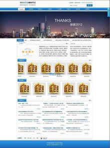 免费建网站