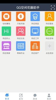 QQ空间花藤助手下载 安卓手机版apk 优亿市场