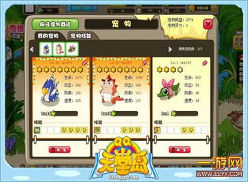 ...Q天堂岛 宠物系统即将上线 一游网网页游戏门户