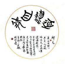 证道分魂-古文字的书写,分铸刻和手写两大类,二者在字体行款、结体、笔意上...