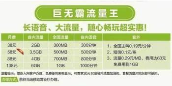 中国移动 流量王 138元包7G流量,反击电信 联通