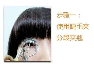 步骤一:先用符合自己眼型的睫毛... 很多MM在刷睫毛膏时,睫毛很容...