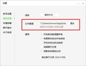 电脑版微信聊天记录在哪个文件夹