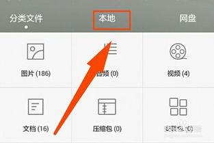 手机QQ文件保存路径