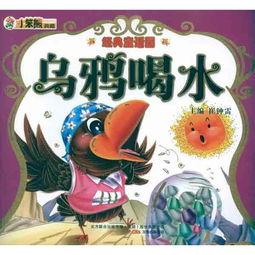 乌鸦喝水的故事 乌鸦喝水的故事原文 乌鸦喝水的故事