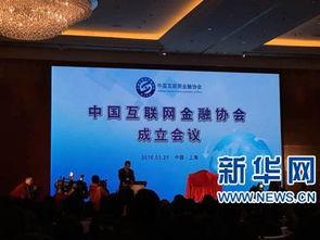 中国互联网金融协会成立 美利金融成首批会员单位