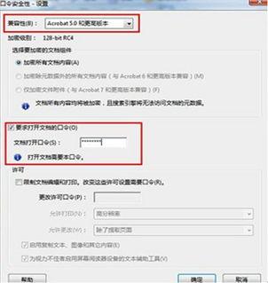 鹏宇成 加密PDF文档的安全攻略