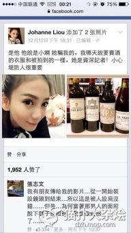 台涉援交女星刘乔安 跪谢你们 求放过我家人