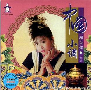 谢采u 中国小调 10CD