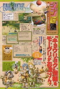 位面商人之梦幻天下-从以下来自日本杂志《V-JUMP》的扫描图看来,