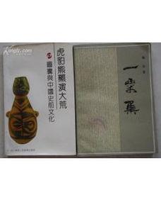 虎豹熊罴演大荒 图腾与中国史前文化 历史文化艺术收藏工具书