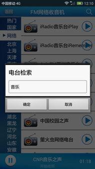 FM网络收音机下载2018最新版官方免费下载 下载FM网络收音机安装...