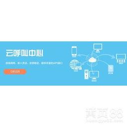 【自助云呼叫中心托管客服系统未来发展趋势】-黄页88网