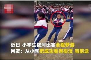 小男孩拔河比赛全程神游,获胜了茫然抓头,视频疯传微博