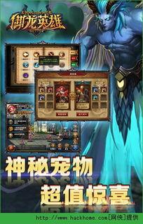 御龙英雄ios版下载,御龙英雄官网ios手机版 v1.0 网侠手机游戏站