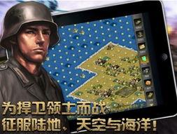 超华丽在线策略游戏 iPad二战风云HD