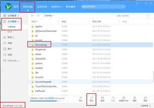 华为手机接收QQ发来的音乐在哪个文件夹