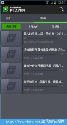 万兴影音apk手机版下载 万兴影音apk手机安卓版 v3.0.2 正式版 清风手...