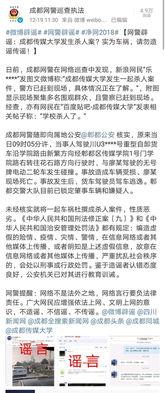 图片截自成都网警巡查执法-成都传媒大学发生杀人案 网警 实为车祸 ...