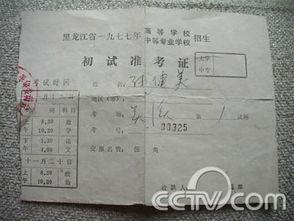 1977年高考准考证