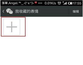 手机QQ消息上的图片怎样转到微信上