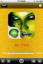 ... 2012中国灵异档案合集下载 ios iphone ipad 版下载