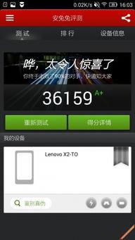 创新Layer设计 联想手机X2正式版评测