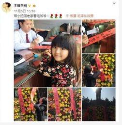 前不久,李湘发微博晒女儿王诗龄并配文:带小妞回老家看毛爷爷