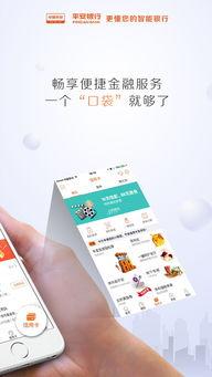 手机新平安口袋银行评论 -平安信用卡官网app下载安装 下载平安信用...