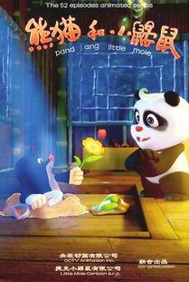 中捷合拍动画片 《熊猫和小鼹鼠》 海报.-中捷合拍 熊猫和小鼹鼠 捷...