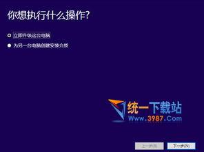 win10官方升级工具下载 win10官方升级工具 v1.0.0 官方最新版 免费下...
