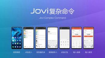 Jovi可提供搜索、翻译、购物比价、路线推荐等多项智能服务.同时,...
