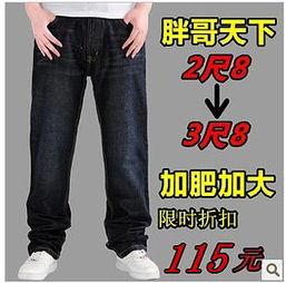 大腰围牛仔裤男大图 腰围78是多大码牛仔裤 男生80公分的腰围穿多...