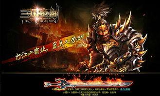 仪梦徊剑传-凡是在《三国论剑》中等级达到25级的玩家,都可以参加这项令人热血...