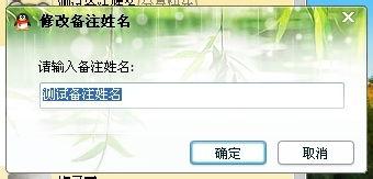 怎样修改QQ上面的备注姓名
