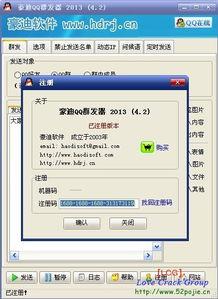 豪迪QQ群发器 2013 v7.6